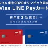 vizaカード