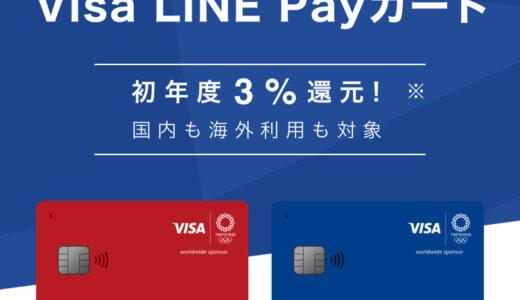 初年度3%還元のVisa LINE Payカードがついに登場
