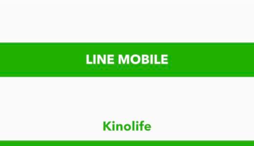 LINEモバイルへのMNP(他社からのお乗り換え)の手順を解説