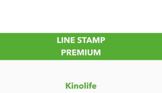 【定額制】LINEスタンプが使い放題のLINEスタンププレミアムとは?