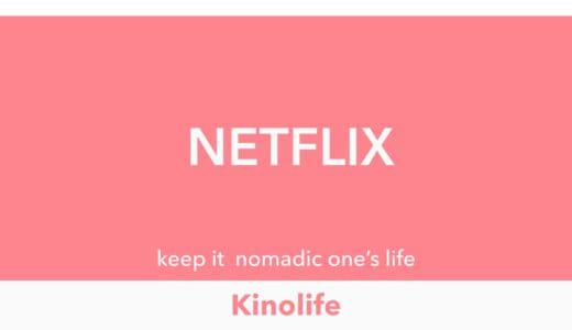 【VOD】NetflixやU-NEXT対応テレビのコスパ最強比較