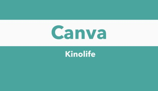 【Canva】おしゃれなグラフィック作成ができる無料アプリ