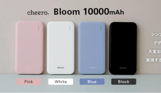 大容量で価格に優れたおすすめのモバイルバッテリーならcheero