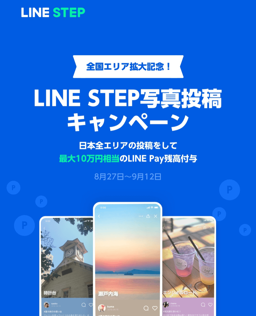 LINEステップ