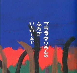 こころを癒すためにオススメな京都在住の「いしいしんじ」さんの本
