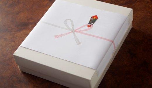 お歳暮やお中元でハズさない定番のお菓子は、贈り物にもおすすめ