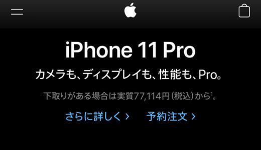 【速報】iPhone 11 Pro Max を早速予約してみた。