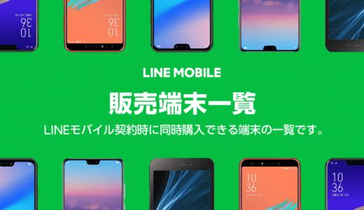 iPhone 11 Pro MaxでLINEモバイルは使えるの?