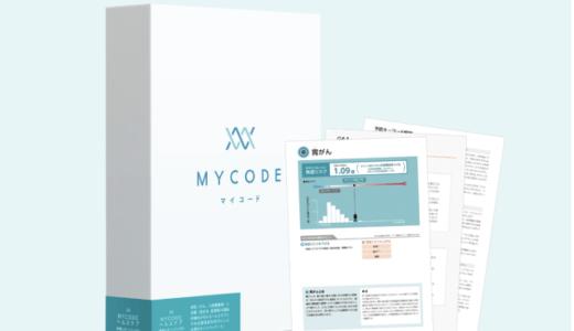 【簡単】遺伝子検査・DNA検査マイコード検査キットの購入方法