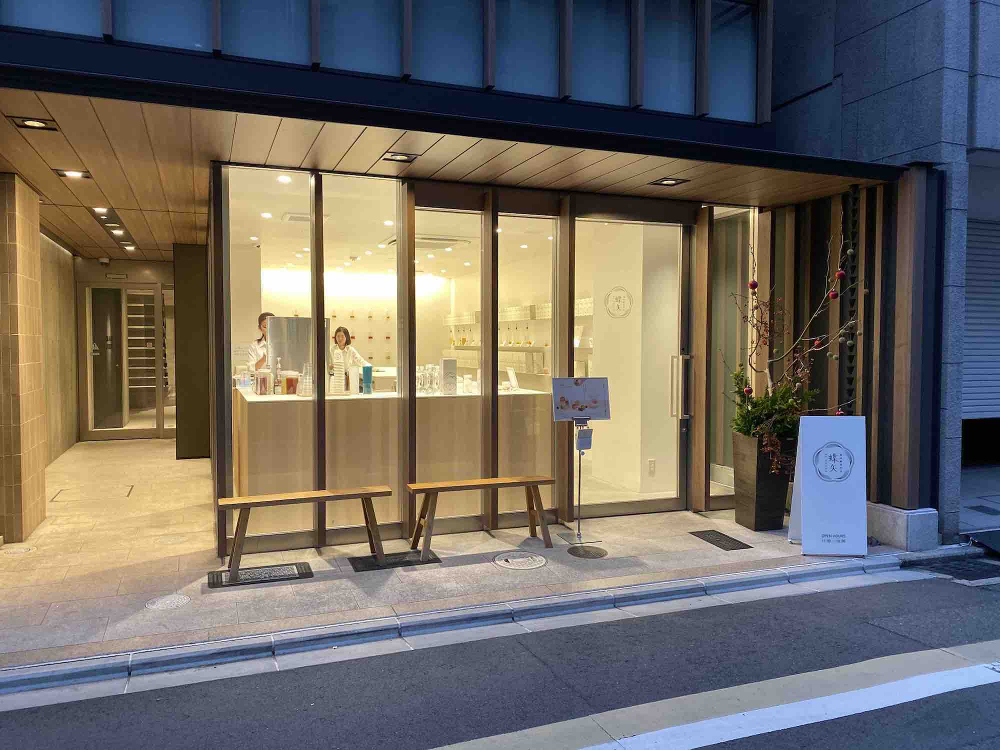 京都にある梅酒体験施設「蝶矢」の店舗写真