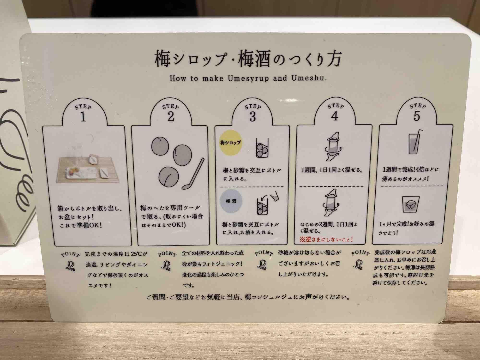 京都にある梅酒体験施設「蝶矢」の体験メニュー