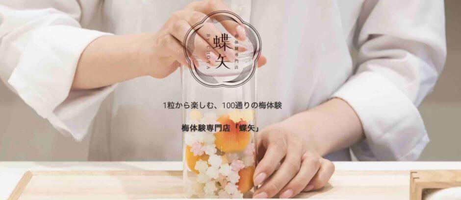 梅酒梅シロップ体験専門店「蝶矢」