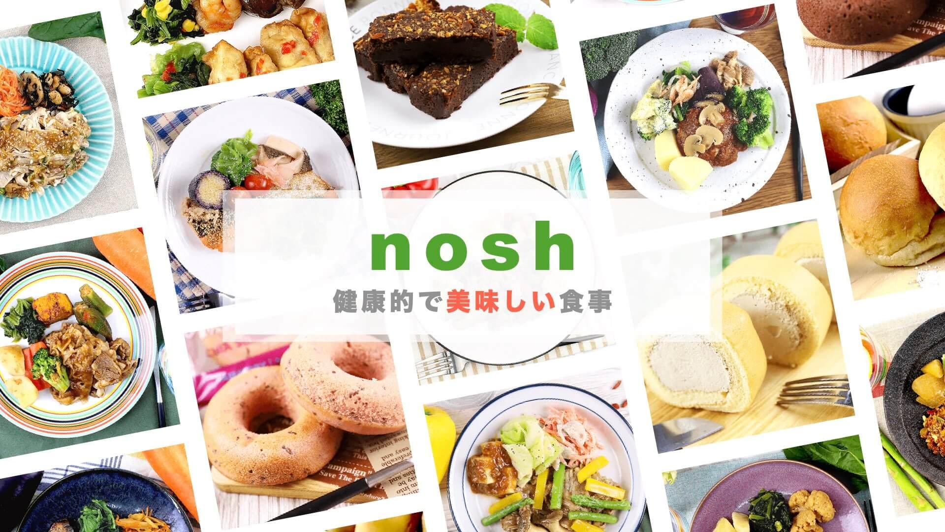 安くて美味しい冷凍宅食nosh(ナッシュ)