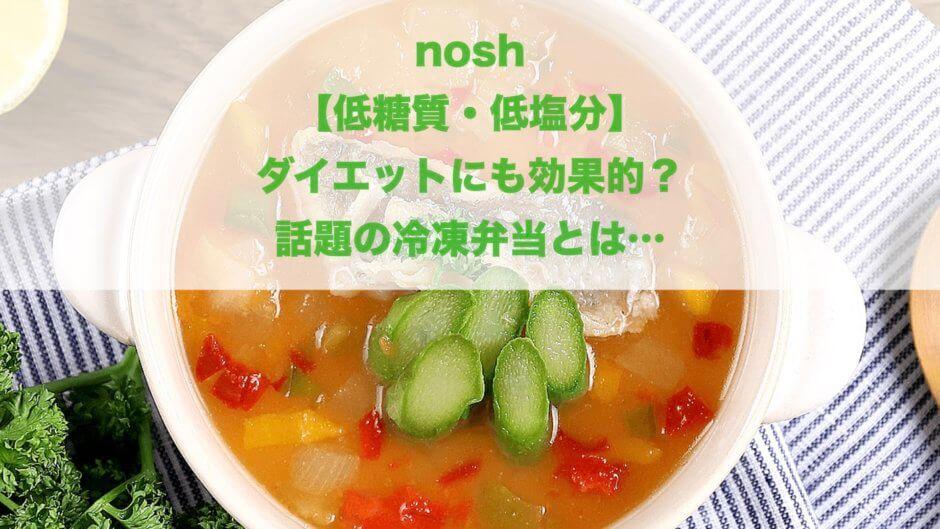ダイエットにも効果的な低糖質・低塩分の冷凍弁当ナッシュ