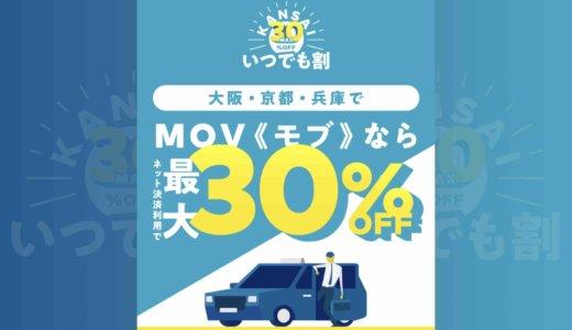 【最大30%オフ】乗車回数で割引率がUP!モブクーポンが得すぎる