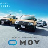 MOVタクシー