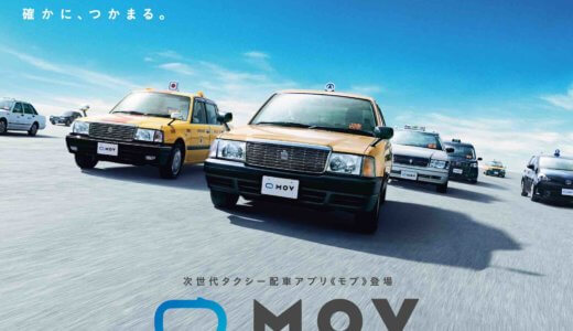 タクシー配車アプリ「GO!」旧MOV(モブ)の紹介コードで2,000円割引!