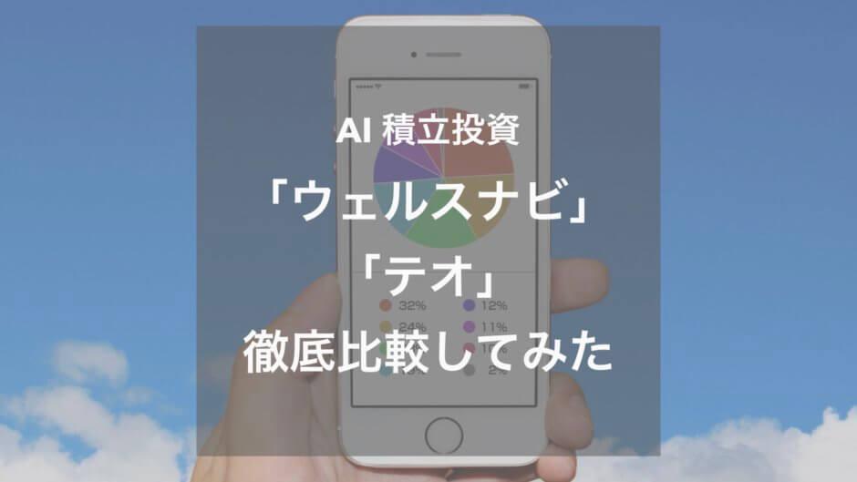 AI積立投資について