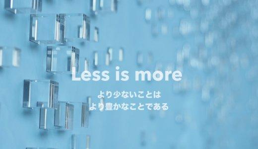 Less is more(より少ないことは、より豊かなこと)の生き方をおすすめする3つの理由