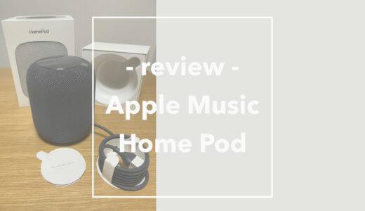 アップル初売で「Home Pod」を衝動買いしてしまった理由