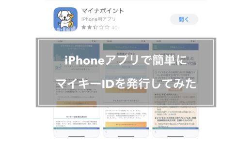 【マイナポイント】マイキーIDをiPhoneで簡単発行する方法!