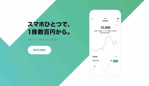 【0円投資】株式投資初心者の失敗しない取引デビューはLINE証券