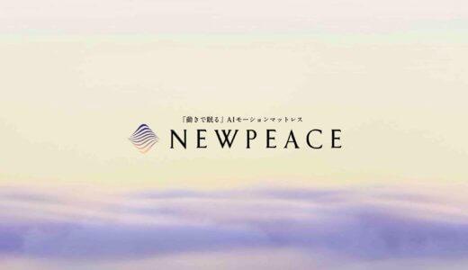 極上の入眠体験!NEW PEACE(ニューピース)を体験してみた