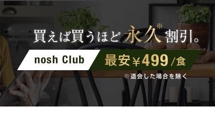 【解説】宅配弁当を最大で12%安く購入できるナッシュクラブとは?