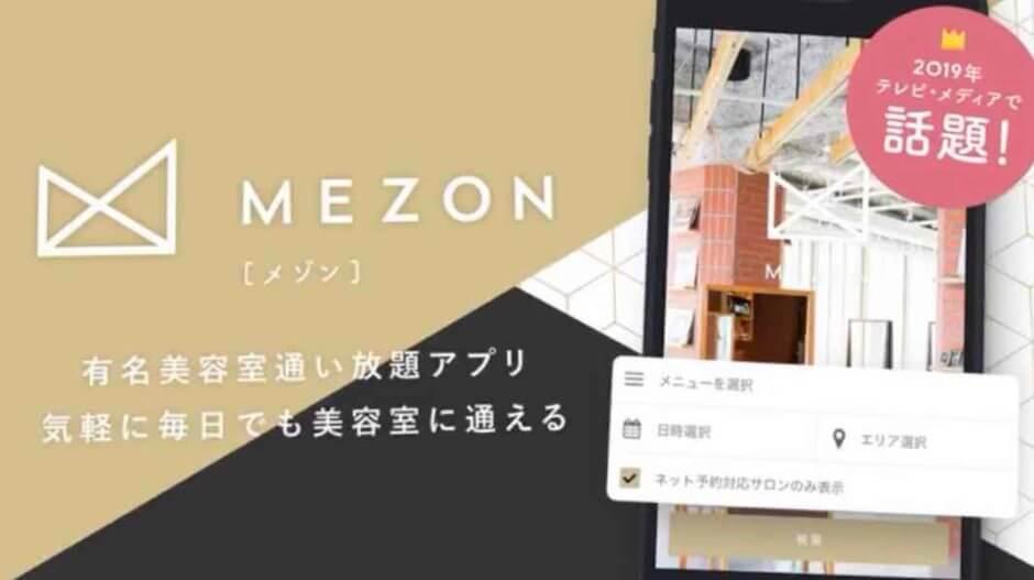 美容室通い放題メゾンの引用画像