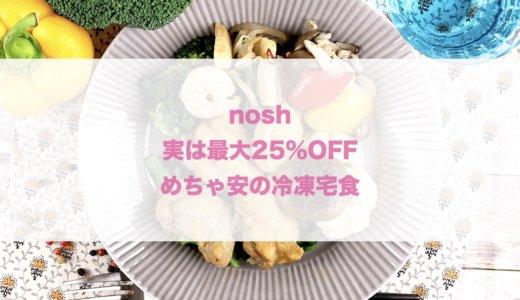 【解説】冷凍宅食ナッシュを最大で12%割引で安く購入する方法?