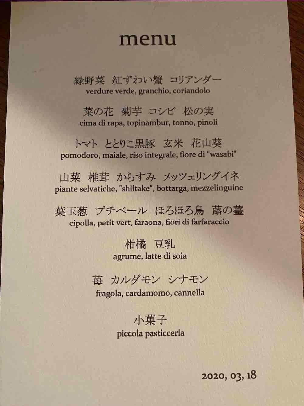 京都イタリアンの名店チェンチ(cenci)の評判や口コミレビュー料理メニュー表