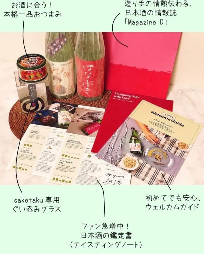 日本酒の定期便サケタクの内容一覧