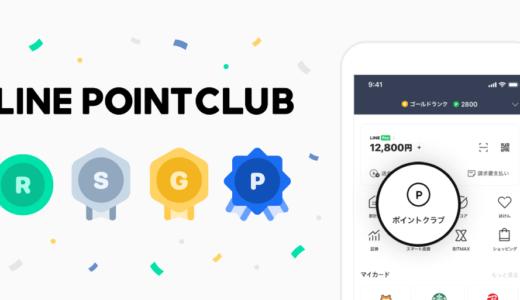 新しく始まるLINEポイントクラブでLINE Payがよりお得に!