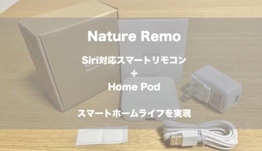 Siri対応スマートリモコンとHomePodで音声操作を体験!