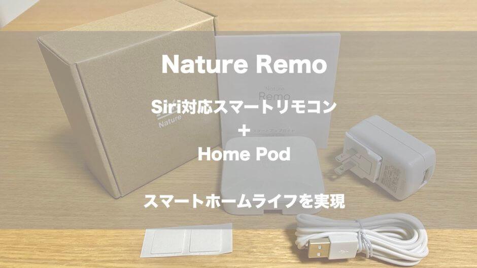 nature remo アイキャッチ画像 内容物