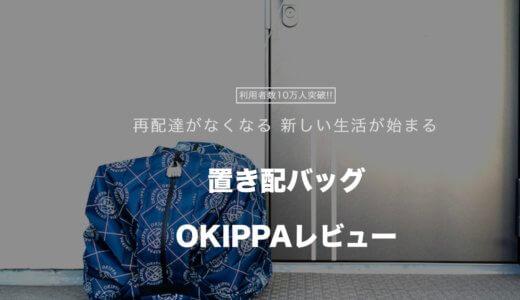 【口コミ】置き配受取はOKIPPA(オキッパ)が便利!評判や使い方まとめ