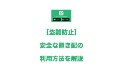 【盗難防止】不在時でも受取可能なAmazon「置き配」の安全な利用方法