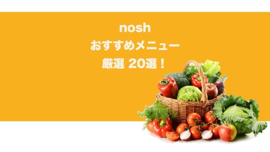 冷凍宅食noshランキング