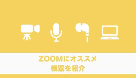 【テレワーク】Zoomを快適にするカメラやマイクなどのオススメ機材を紹介!