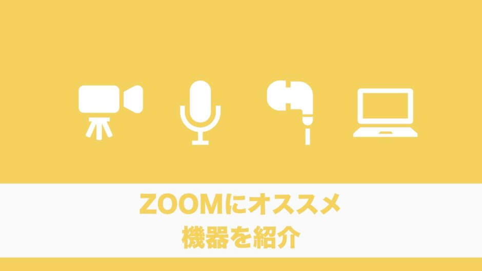 Zoomを始めるのに必要な機器