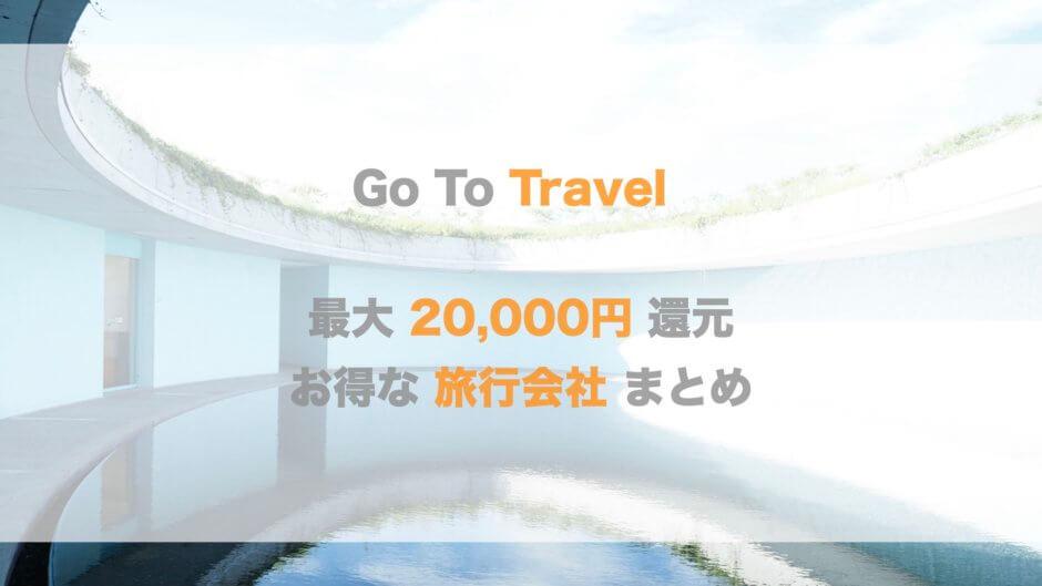 GoToトラベル割引 旅行会社まとめ