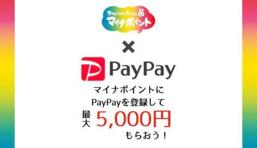 【解説】マイナポイントはPayPayがお得!100万円が当たるキャンペーンの開始時期や参加方法は?