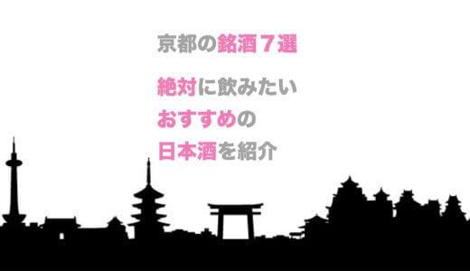 【地酒厳選】おすすめしたい京都の美味い日本酒7銘柄を紹介