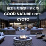 GOODNATUREHOTEL 京都観光宿泊