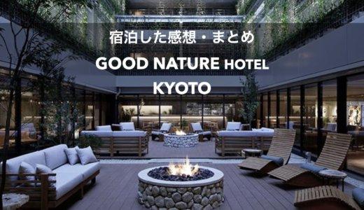 【京都観光】上級者にオススメの上質でお洒落なグッドネイチャーホテルに宿泊したよ