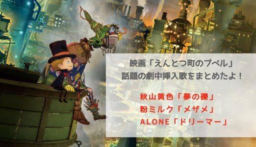 【PV】映画 えんとつ町のプペルの挿入歌に、秋山黄色・粉ミルク・ALONE!エンディングはロザリーナ