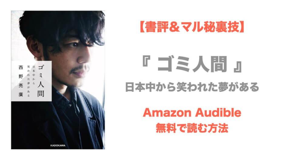 ゴミ人間日本中から笑われた夢がある無料で読む