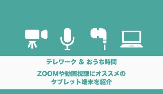【2021年版】ライブ配信やビデオ会議、VOD視聴におすすめタブレット!