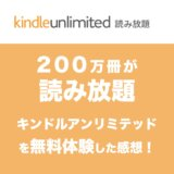kindle unlimited 無料体験 口コミ評価