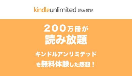 【無料体験あり】Amazonの読み放題『Kindle Unlimited』の 料金や内容を解説!おすすめ書籍もまとめ